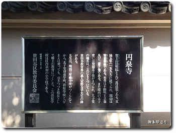 太子堂円泉寺掲示.JPG