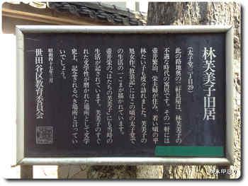 林芙美子旧居掲示.JPG