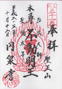 玉川51番円泉寺御朱印.jpg